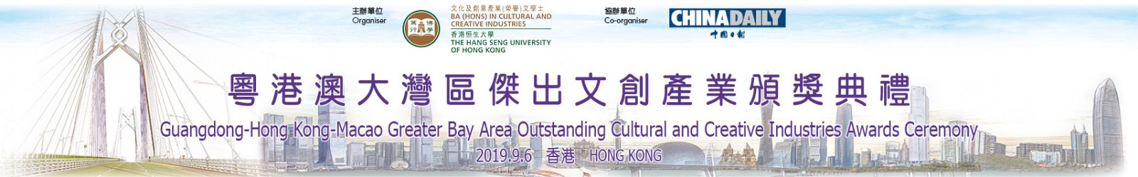 Guangdong-Hong Kong-Macao GBA Outstanding Cultural and Creative Industries Awards Ceremony