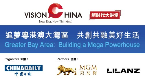 "Vision China: ""Greater Bay Area: Building a Mega Powerhouse"""