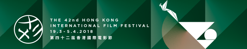 The 42nd Hong Kong International Film Festival (Media Partnership Program)