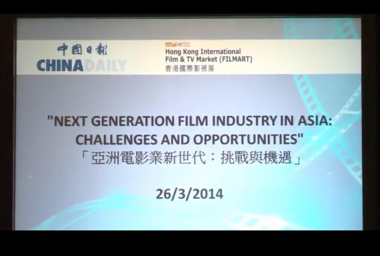 20140326 Filmart: The Next Generation Film Industry in Asia: Challenges and Opportunities